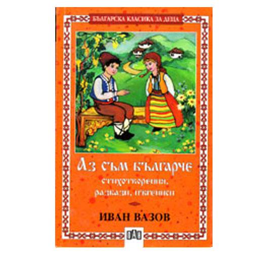 Аз съм българче - Иван Вазов