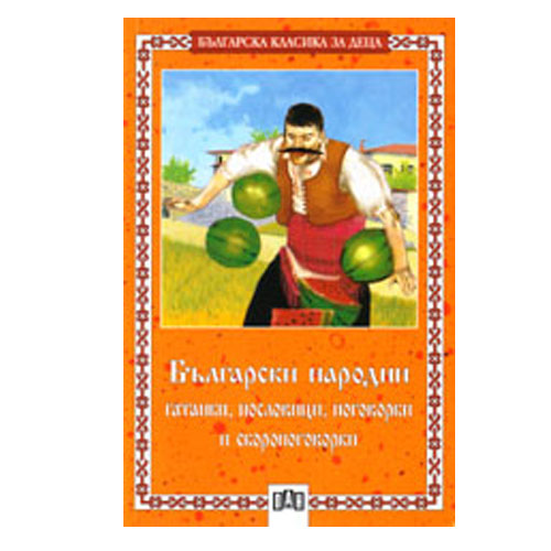 Български народни гатанки, пословици, поговорки и скоропоговорки