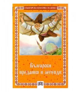 Български предания и легенди