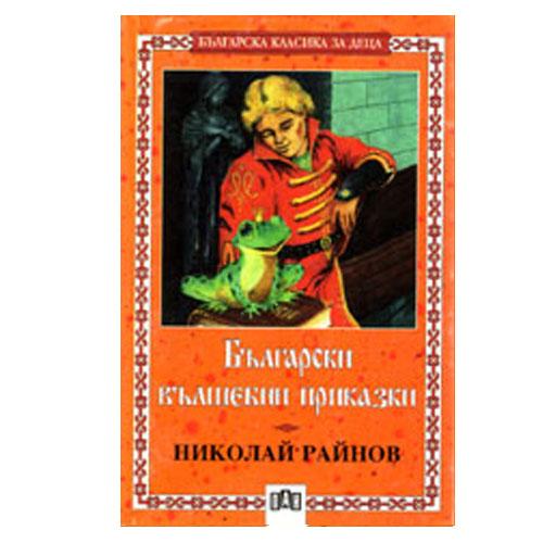 Български вълшебни приказки - Николай Райнов