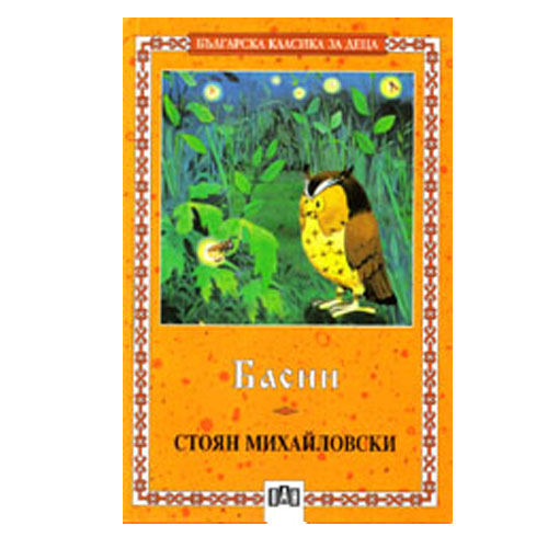 Басни - Стоян Михайловски