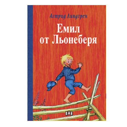 Емил от Льонеберя - Астрид Линдгрен