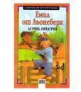 Емил от Льонеберя - Астрид Линдгрен2