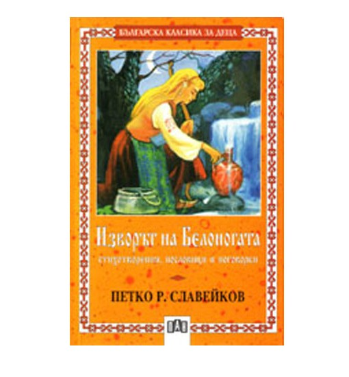 Изворът на Белоногата - Петко Р. Славейков