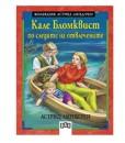 Кале Бломквист по следите на отвлечените - Астрид Линдгрен