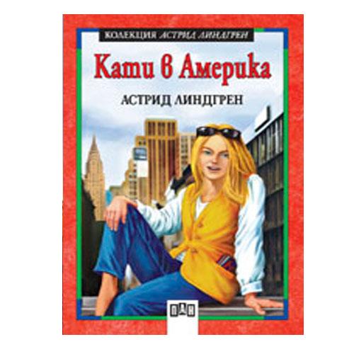 Кати в Америка - Астрид Линдгрен