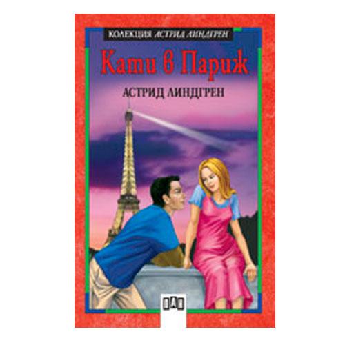 Кати в Париж - Астрид Линдгрен
