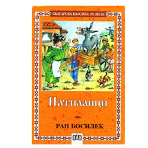 Патиланци – Ран Босилек