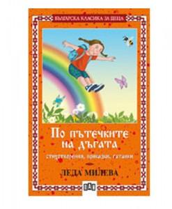 По пътечките на дъгата - Леда Милева