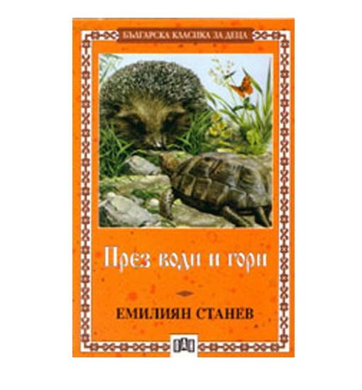 През води и гори - Емилиян Станев