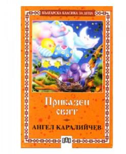 Приказен свят - Ангел Каралийчев
