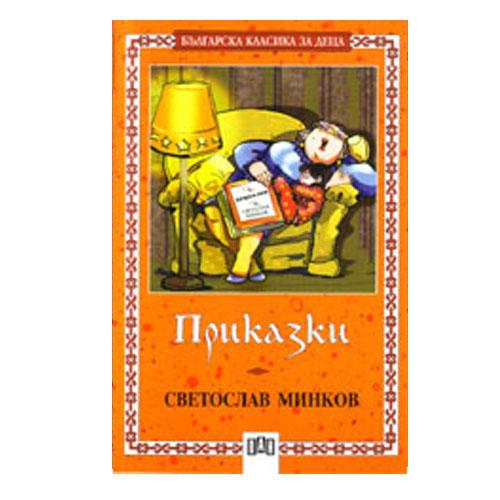 Приказки Автор - Светослав Минков