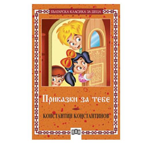 Приказки за тебе - Константин Константинов