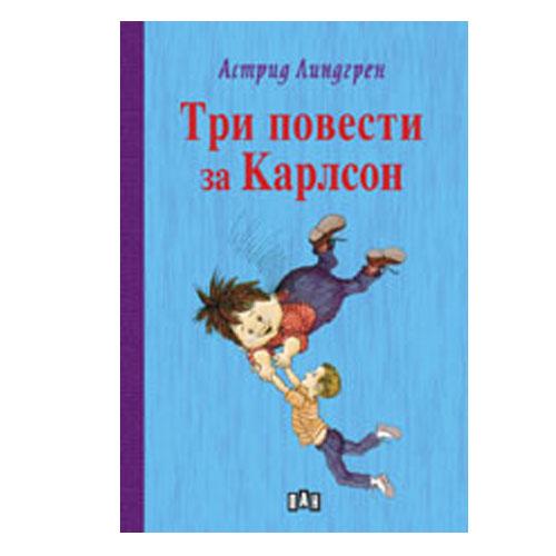 Три повести за Карлсон - Астрид Линдгрен