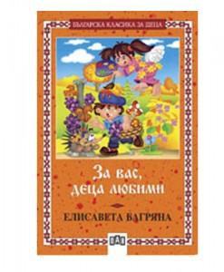 За вас, деца любими - Елисавета Багряна