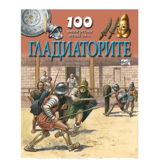 100 интересни неща за... Гладиаторите Издателство ФЮТ