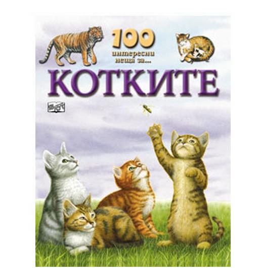 100 интересни неща за... Котките Издателство ФЮТ