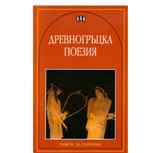 Древногръцка поезия