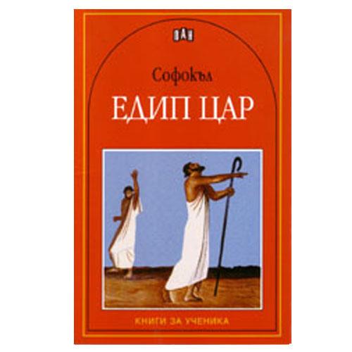 Едип цар - Софокъл