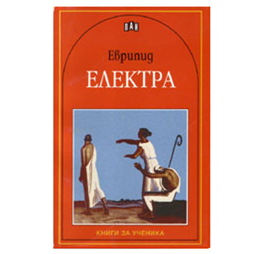 Електра -  Еврипид