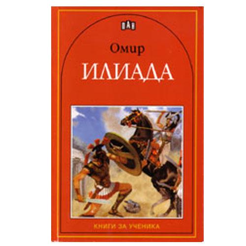 Илиада - Омир