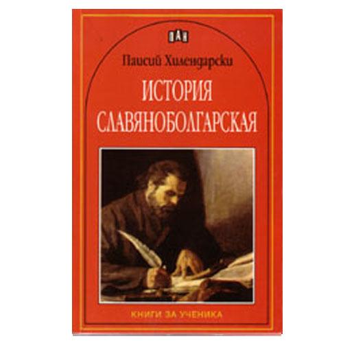 История славянобългарска - Паисий Хилендарски