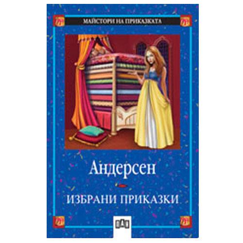 Избрани приказки - Ханс Кристиан Андерсен