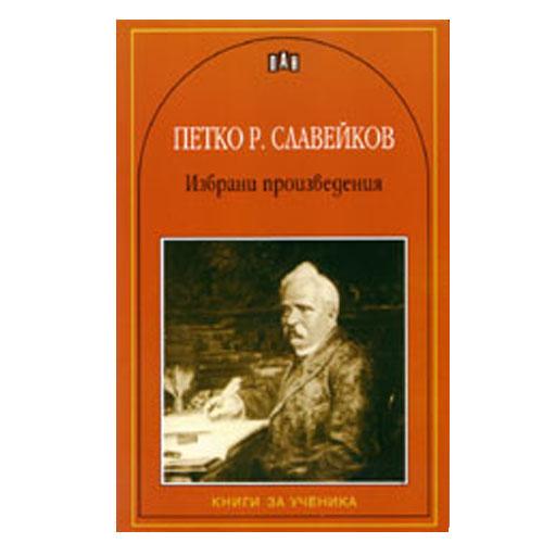Избрани произведения - Петко Р. Славейков