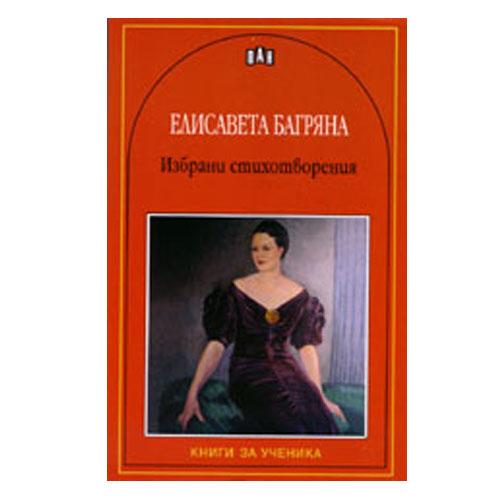 Избрани стихотворения - Елисавета Багряна