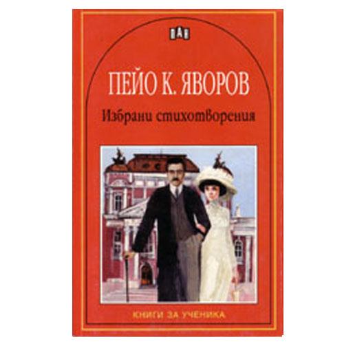 Избрани стихотворения - Пейо Яворов