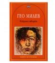 Избрани творби - Гео Милев