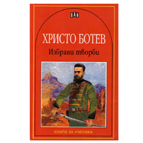 Избрани творби - Христо Ботев