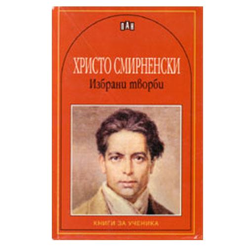 Избрани творби - Христо Смирненски