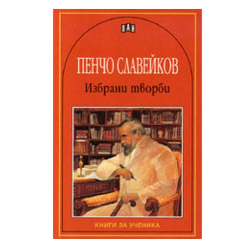 Избрани творби - Пенчо Славейков