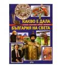 Какво е дала България на света - Валери Манолов