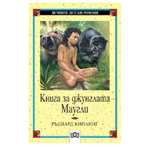 Книга за джунглата. Маугли - Ръдиард Киплинг