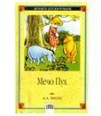 Мечо Пух Най-търсена книга - Алън А. Милн