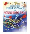 Моята първа енциклопедия за Човешкото тяло Издателство ФЮТ