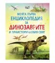 Моята първа енциклопедия за Динозаврите Издателство ФЮТ