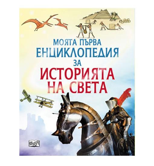 Моята първа енциклопедия за Историята на света Издателство ФЮТ