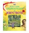 Моята първа енциклопедия за Изкуството Издателство ФЮТ