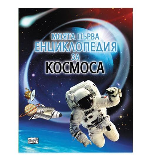 Моята първа енциклопедия за Космоса Издателство ФЮТ