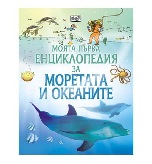 Моята първа енциклопедия за Моретата и океаните Издателство ФЮТ