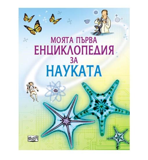 Моята първа енциклопедия за Науката Издателство ФЮТ