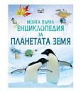Моята първа енциклопедия за Планетата Земя Издателство ФЮТ