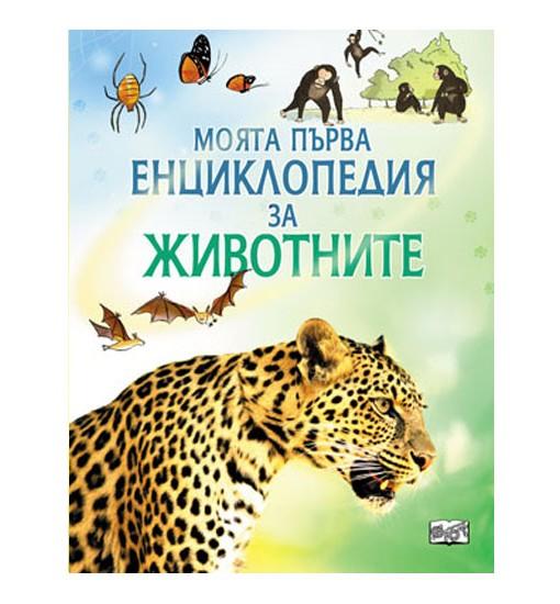 Моята първа енциклопедия за Животните Издателство ФЮТ