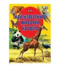 Най-известните животни на света - Любомир Русанов