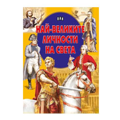 Най-великите личности на света - Иван Здравков, Цанко Лалев