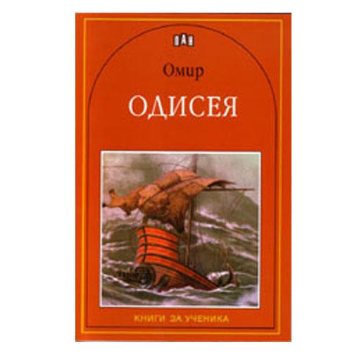 Одисея - Омир