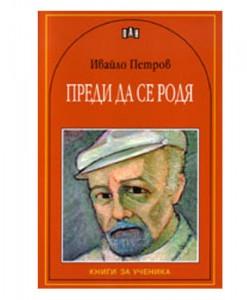 Преди да се родя - Ивайло Петров